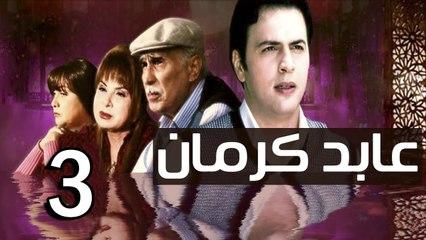 3abed karman EP 3 - مسلسل عابد كارمان الحلقة الثالثة