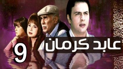 3abed karman EP 9 - مسلسل عابد كارمان الحلقة التاسعة
