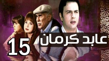 3abed karman EP 15 - مسلسل عابد كارمان الحلقة الخامسة عشر
