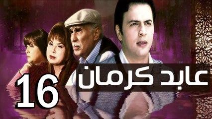 3abed karman EP 16 - مسلسل عابد كارمان الحلقة السادسة عشر