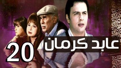 3abed karman EP 20 - مسلسل عابد كارمان الحلقة العشرون
