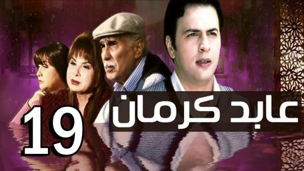 3abed karman EP 19 - مسلسل عابد كارمان الحلقة التاسعة عشر