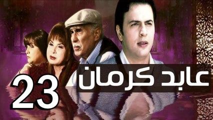 3abed karman EP 23 - مسلسل عابد كارمان الحلقة الثالثة  و العشرون