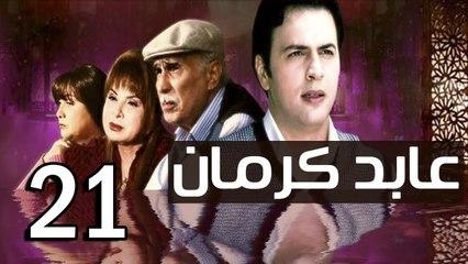 3abed karman EP 21 - مسلسل عابد كارمان الحلقة الواحدة  و العشرون
