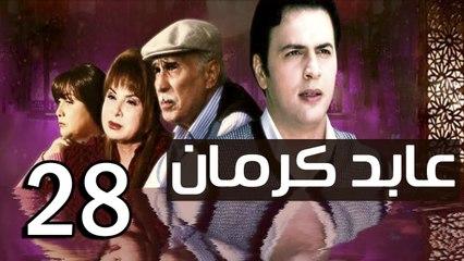 3abed karman EP 28 - مسلسل عابد كارمان الحلقة الثامنة و العشرون