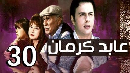 3abed karman EP 30 - مسلسل عابد كارمان الحلقة الثلاثون