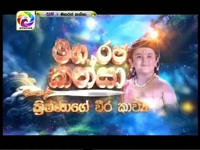 Maharja Kansa (317) -02-07-2019 Thumbnail
