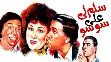 Salmly 3la soso Movie - فيلم سلم لى على سوسو