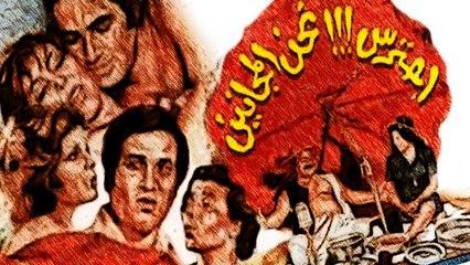 E7tares N7no Al Mganeen Movie - فيلم احترس نحن المجانين