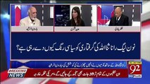 What Does Rana Sanaullah's FIR Say.. Haroon Rasheed Telling