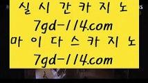 리얼카지노사이트   온라인카지노 ( ♥ gca13.com ♥ ) 온라인카지노 | 라이브카지노 | 실제카지노   리얼카지노사이트