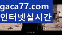 【✅실시간✅】【바카라먹튀사이트】PC바카라 - ( ↔【gaca77.com 】↔) -먹튀검색기 슈퍼카지노 마이다스 카지노사이트 모바일바카라 카지노추천 온라인카지노사이트 【✅실시간✅】【바카라먹튀사이트】