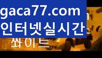 【✅실시간✅】【바카라먹튀사이트】rhfemzkwlsh- ( Θ【 gaca77.com 】Θ) -바카라사이트 코리아카지노 온라인바카라 온라인카지노 마이다스카지노 바카라추천 모바일카지노 【✅실시간✅】【바카라먹튀사이트】