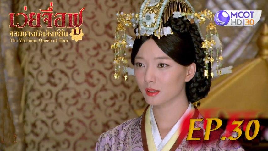 เว่ยจื่อฟู จอมนางบัลลังก์ฮั่น (The Virtuous Queen of Han)  ep.30