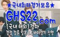 국내경마 GHS22 . 시오엠 ミꁿ 국내경마사이트