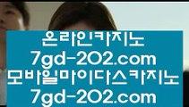 카지노믹스   ✅마이다스카지노- ( → 【 7gd-114.com 】 ←) - 마이다스카지노✅   카지노믹스