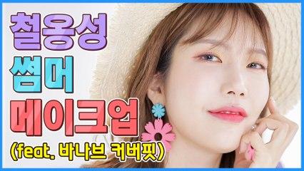 더위, 그게 뭔가요? 철옹성 썸머 메이크업 (feat. 바나브 커버핏)