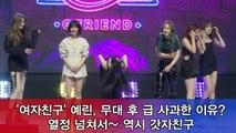 '여자친구' 예린, 무대 후 급 사과한 이유? 열정 넘치는 갓자친구