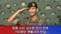 한류 스타 김수현 전역, 기다렸던 팬들과의 만남 '너무 좋아 함박 웃음'