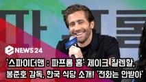 '스파이더맨   파프롬 홈' 제이크 질렌할, 봉준호 감독, 한국 식당 소개! '전화는 안받아'