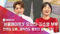 """'서울메이트3' 오상진-김소영 부부, """"전셋집에 도배...제작진에도 비밀로 해"""""""