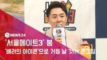 """'서울메이트3' 붐, """"배려의 아이콘 되고파"""" (ft.큰 그림)"""