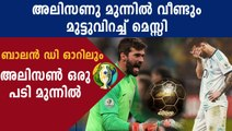 Alisson Nightmare Continues For Lionel Messi As Brazil Knocked Argentina Out | Oneindia Malayalam