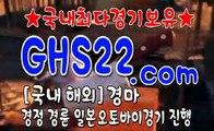 스크린경마 GHS 22 . 시오엠 ミꋲ 스크린경마
