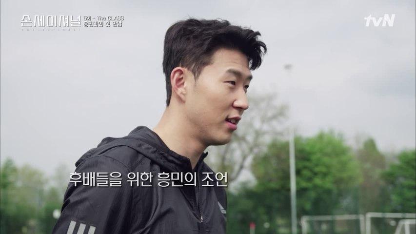 [ENG SUB] 손흥민이 전수하는 축구 경기 잘하는 법? Sonsational: The Making of Son Heung-min 190628 EP.5