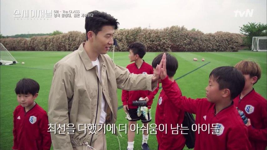 [ENG SUB] 위축된 유소년 선수들을 위로하는 손흥민 Sonsational: The Making of Son Heung-min 190628 EP.5