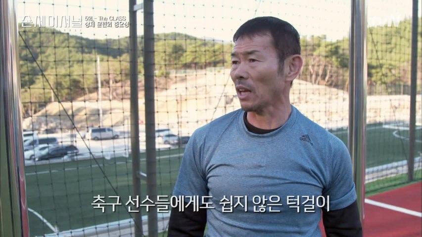 축구 경기력 향상을 위한 손웅정 감독만의 훈련법? Sonsational: The Making of Son Heung-min 190628 EP.5
