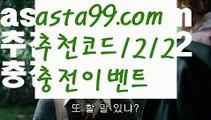 《슈퍼카지노》⏏온라인바카라사이트【asta99.com 추천인1212】온라인바카라사이트✅카지노사이트✅ 바카라사이트∬온라인카지노사이트♂온라인바카라사이트✅실시간카지노사이트♂실시간바카라사이트ᖻ 라이브카지노ᖻ 라이브바카라ᖻ⏏《슈퍼카지노》