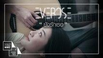 ยังรักเธอ | EVEROSE [Official MV]