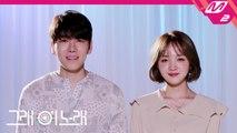 [그래 이 노래] DK - 사랑은 창밖에 빗물 같아요(Rain Love) (Feat.Mail)