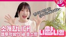 [니얌니얌] 먹방 꿈나무 여자친구 예린이의 니얌니얌|Teaser