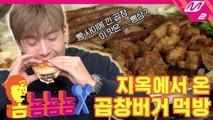 [옴뇸뇸뇸] 몬스타엑스 셔누의 한우 곱창 먹방|Ep.4