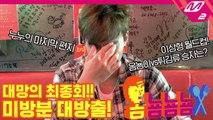 [옴뇸뇸뇸] 몬스타엑스 셔누의 옴뇸뇸뇸, 대망의 최종회!|Ep.15