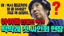One day experience of being an IDOL. Korea Grandma's first time of having a sign event [Korean Grandma]