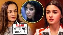Alia Bhatt Mother Soni Razdan EMOTIONAL On Zaira Wasim Leaving Bollywood