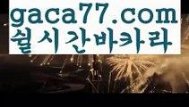 【✅실시간✅】【바카라원리】정선카지노 - ( ↗【gaca77.com 】↗) -바카라사이트 슈퍼카지노 마이다스 카지노사이트 모바일바카라 카지노추천 온라인카지노사이트 【✅실시간✅】【바카라원리】