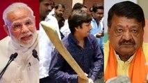 PM Modi ने Akash Vijayvargiya को लगाई फटकार तो क्या बोले Kailash Vijayvargiya | वनइंडिया हिंदी
