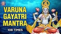 Varuna Gayatri Mantra - 108 Times