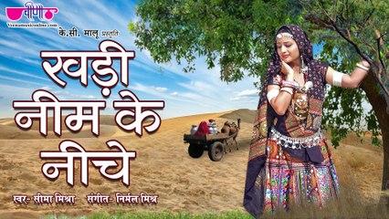 Khadi Neem Ke Niche   खड़ी नीम के नीचे   New Rajasthani Superhit Songs   Seema Mishra Songs