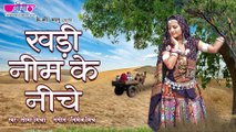 Khadi Neem Ke Niche | खड़ी नीम के नीचे | New Rajasthani Superhit Songs | Seema Mishra Songs