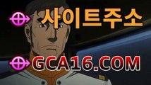 실시간카지노( GCA16.콤 )실시간카지노 - videos - dailymotion☯바카라룰추천 https://www.cod-agent.com☯실시간카지노( GCA16.콤 )실시간카지노 - videos - dailymotion