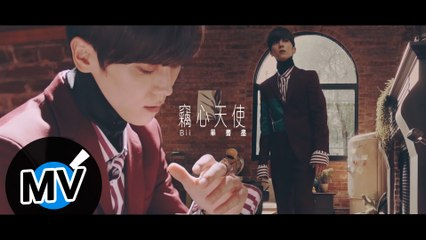 Bii 畢書盡 - 竊心天使 You Never Pay Back(官方版MV)