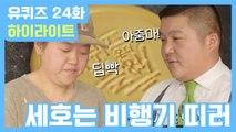 [유퀴즈] 24화 레전드! ′미운 아이 조세호′부터 ′후식(?) 짜장면′까지