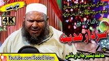 Hafiz bashir Jan Armani - Pashto New HD Nat Sardar E Madeena