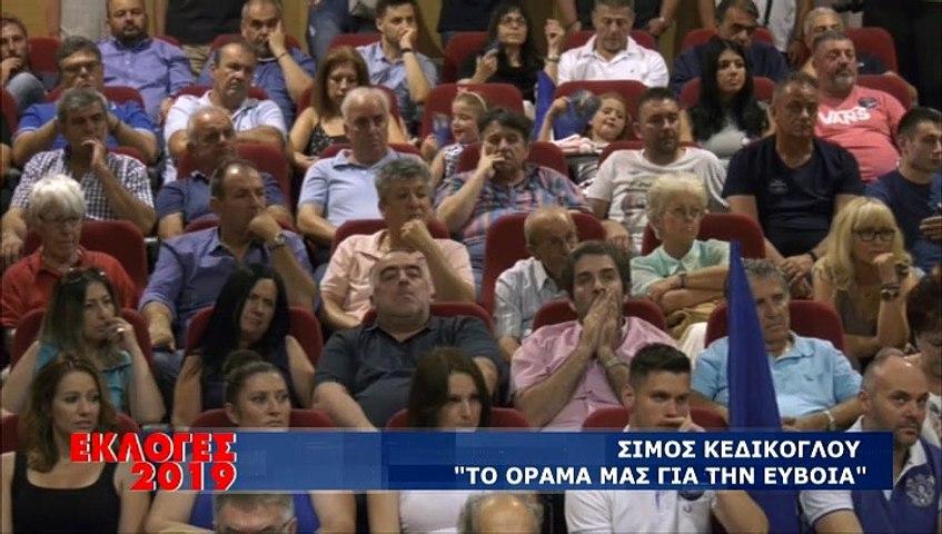 Προεκλογική Ομιλία του Σίμου Κεδίκογλου στην Εύβοια