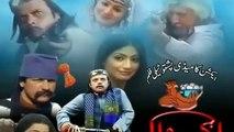 Agi Wall --- Ful Camdy Drama -- Ful Treilor --- Pashto New Old Drama --2019 --Jhangir Khan -Shahkela.mp4